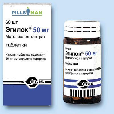 Таблетки Егилок - инструкция по применению и цена