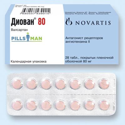 Таблетки Диован - инструкция по применению и цена