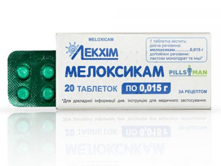 Фото препарата Мелоксикам