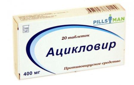 Фото препарата Ацикловир