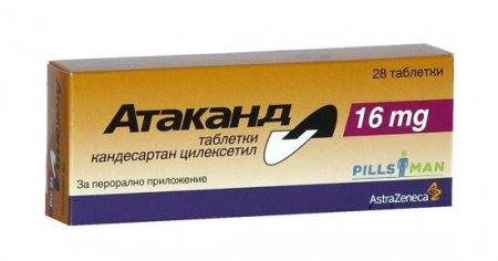 Таблетки Атаканд - инструкция по применению и цена