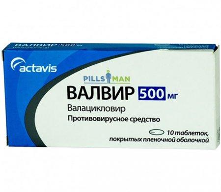 лекарство валвир инструкция - фото 6