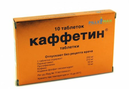 Фото препарата Каффетин