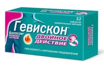 Фото препарата Гевискон Двойное Действие таблетки