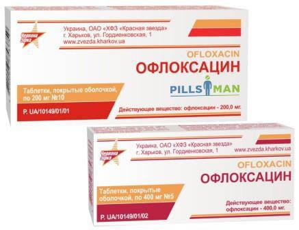 Фото препарата Офлоксацин