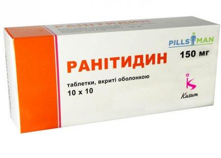Фото препарата Ранитидин