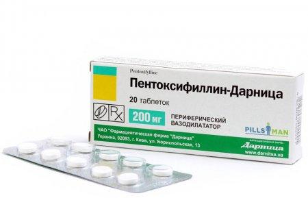 Фото препарата Пентоксифиллин