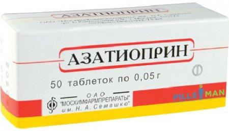 Фото препарата Азатиоприн