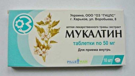 Фото препарата Мукалтин