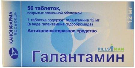 Фото препарата Галантамин