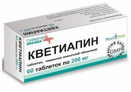 Фото препарата Кветиапин