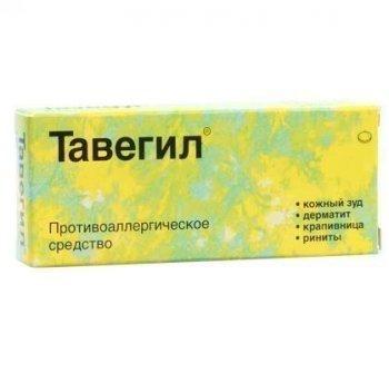 Фото препарата Тавегил таблетки