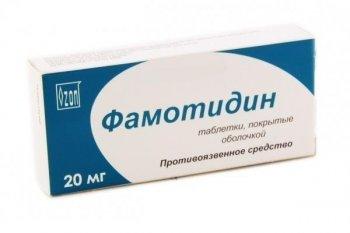 Фото препарата Фамотидин