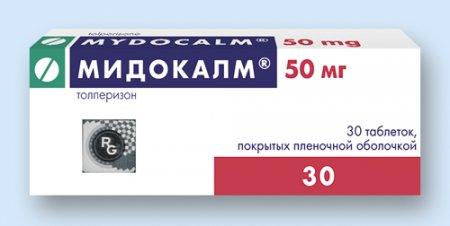 Мидокалм в таблетках инструкция по применению
