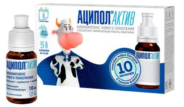 Аципол и антибиотик