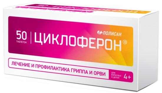 Циклоферон инструкция по применению при простуде