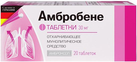 Бромгексин и амброксол одновременно
