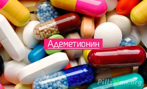 Фото препарата Адеметионин